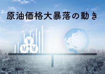 20200522news-oilmarketprice.png