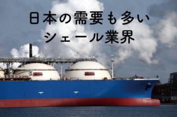 シェールオイルと原油の行方
