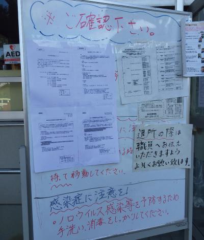 避難所入り口設置掲示板2
