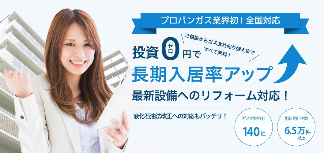 投資0円で長期入居率アップ!最新設備へのリフォーム対応!